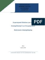 Στρατηγικό Πλαίσιο Για Τον Ανασχεδιασμό Ενεργητικών Πολιτικών Απασχόλησης