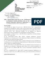 Δασικοι Χαρτες 2016 Πιερία.pdf