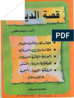قصة الديانات - سليمان مظهر.pdf