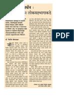 SAKAL_Mumbai_22.4.2015