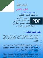 تطوير تنظيمي إعادة التنظيم و