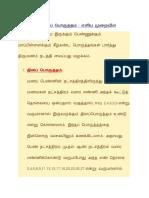 திருமணப் பொருத&#30.pdf