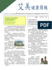 CNewsletter-03-2012