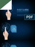 科技PPT模板 2
