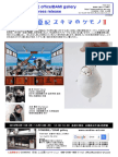 COMBINE 釜匠 太田夏紀 スキマのケモノⅱ プレスリリース