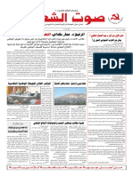 جريدة صوت الشعب العدد 414