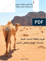 328554448 Modern Levantine Arabic and Culture an Outline of a Dialect and a Survey of a People