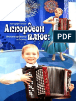Shishkin Levin Accordion Plus Concert Pieces for Accordion&Bayan