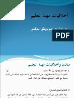 أخلاقيات-مهنة-التعليم2003