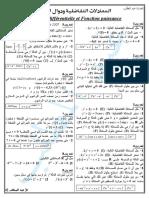 المعادلات التفاضلية_دوال القوى.pdf
