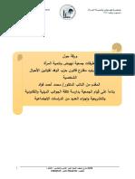 ورقة بتعليقات جمعية نهوض وتنمية المرأة على مقترح قانون حزب الوفد