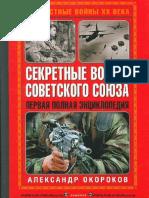 URSS Razboaie Secrete