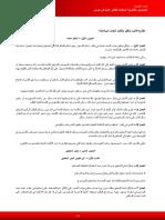 Proposition de loi relative à l'organisation des Commissions parlementaires (Ar).pdf
