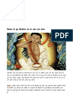 तिब्बत के गुरु मिलारेपा  तंत्र से ज्ञान तक का सफर