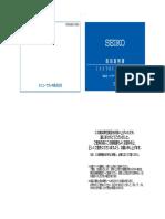 Manual Seiko Prospex SBEP001 (Caliber S802)