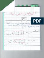 الوحدة 03.pdf