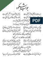 Jawab-e-Shikwa by Allama Iqbal Rehmatullah Allaih