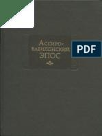 Ассиро-вавилонский эпос (Литературные памятники) -2007.pdf