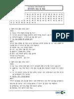 2015 수능 영어1 해설
