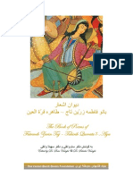The Book of Poems of Fatemeh Zarin Taj - Tahirih Qurratu'l-Ayn