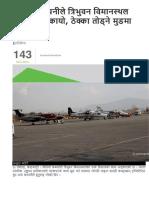 चिनियाँ कम्पनीले त्रिभुवन विमानस्थल विस्तार अड्कायो