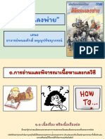 thai pbl