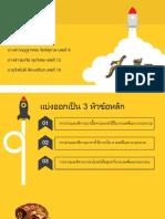 thai present
