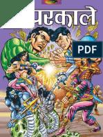 087 Nagraj - Parkale.pdf