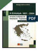 Η ΕΛΛΑΔΑ 1821-2004 ΦΕΙΔΙΑ ΚΥΠΡΗ
