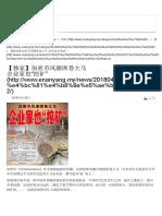 """【独家】加密币风潮席卷大马 企业家也""""挖矿""""-E南洋商报Nanyang Siang Pau _ 您的创富伙伴"""