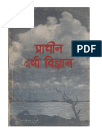 प्राचीन वर्षा विज्ञान.pdf