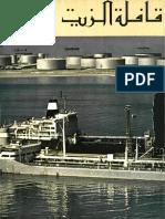 كلية البترول والمعادن (1965) قافلة الزيت - عدد 127_65