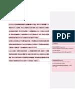 2.5.1媒體對環境知識.docx
