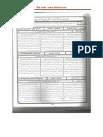 ملخصات-دروس-مادة-الفلسفة-للسنة-الثانية-بكالوريا-مسلك-العلوم-التجريبية.pdf