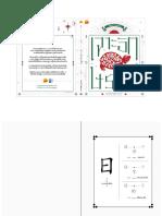 ตัวอย่างเจาะอักษรจีน.pdf