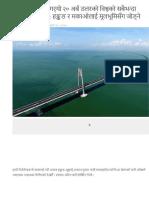 चीनले अनावरण गर्यो २० अर्ब डलरको विश्वको सबैभन्दा लामो समुद्री पुल हङ्कङ र मकाओलाई मूलभूमिसँग जोड्ने.docx