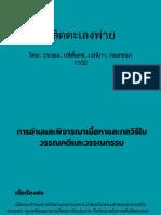 thai final project