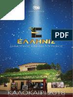 Ellinis Katalogos 2018 Layout 1