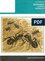 Захаров А.А. Муравей, семья, колония. М., 1978