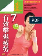 康健雜誌 第146期 -7招有效擊退疲勞