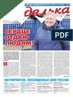 Газета Неделька №23 (1162) 06.06.2018