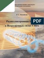 Р. Л. Михайлов - Радиоэлектронная Борьба в Вооружённых Силах США