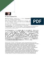 Dr. Juan R. Cespedes, Ph.D., Short Biography Multilanguage