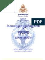NSDP Update 2009 2013 Khmer