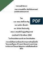 thai jarnom-2