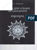 Кочергина - Книга Для Чтения На Санскрите
