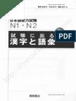 Shiken_ni_Deru_N1_N2-Moji_Goi.pdf