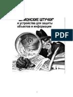 Андрианов В.И и др - Шпионские штучки (1996).pdf