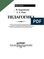 Педагогика_Бордовская Н.В, Реан А.А_2006 -304с