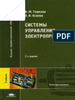 Sistemy Upravleniya Elektroprivodov 2006